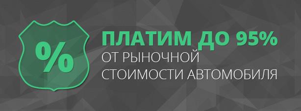 Автовыкуп в Воронеже и Черноземье