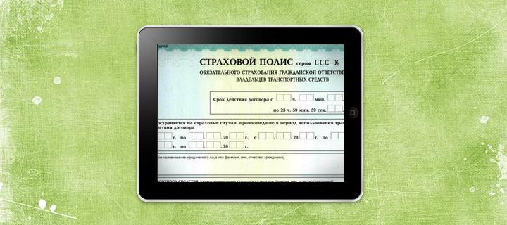 ОСАГО через интернет в Воронеже