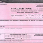 Бланки Осаго В Воронеже - фото 2