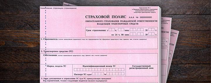 Бланки Осаго В Воронеже img-1