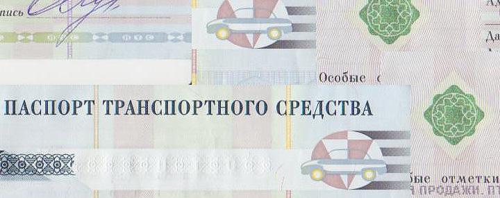 В России введены электронные паспорта для автомобилей