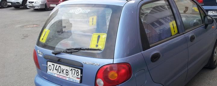 Штраф за езду без предупреждающих знаков составит 500 рублей
