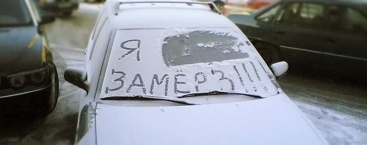 5 главных ошибок зимней эксплуатации автомобиля
