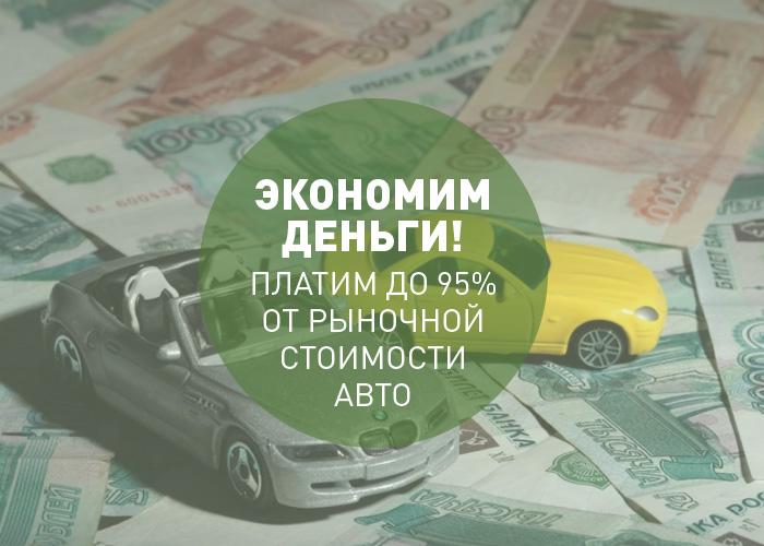 Автомобили в залоге у банка воронеж автосалон москва auto ru